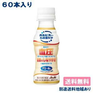 カルピス 乳酸菌 アミール やさしい発酵乳仕立て 機能性表示食品 100ml × 30本 × 2ケース 送料無料 別途送料地域あり|als-inc