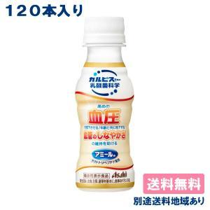 カルピス 乳酸菌 アミール やさしい発酵乳仕立て 機能性表示食品 100ml x 30本 x 4ケース 送料無料 別途送料地域あり|als-inc
