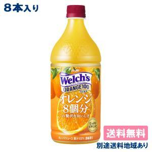 カルピス Welch's ウェルチ オレンジ100 800g x 8本 送料無料|als-inc