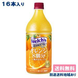 カルピス Welch's ウェルチ オレンジ100 800g x 8本 x 2ケース 送料無料|als-inc