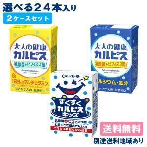 カルピス 大人の健康カルピス/カルピスキッズから選べる2ケース送料無料セット(24本入 x 2ケース...