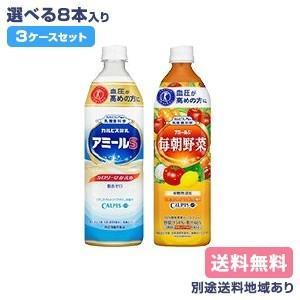 カルピス アミールS 1L PET カルピス酸...の関連商品4