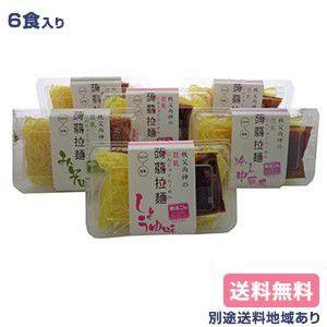 埼玉秩父特産 豆乳こんにゃくラーメン3種 6食セット 送料無料 別途送料地域あり|als-inc
