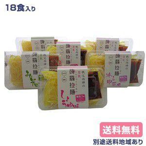 埼玉秩父特産 豆乳こんにゃくラーメン3種 選べる18食セット 送料無料 別途送料地域あり|als-inc