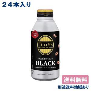 コーヒー 缶コーヒー タリーズコーヒー 伊藤園 TULLY'S COFFEE BARISTA'S BLACK バリスタズ ブラック  ボトル缶 390ml x 24本 送料無料 別途送料地域あり|als-inc