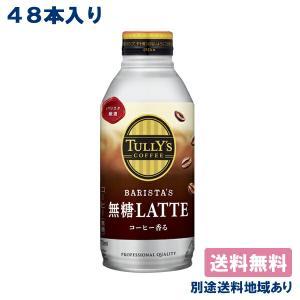 タリーズ コーヒー 伊藤園 TULLY'S COFFEE BARISTA'S LATTE バリスタズ ラテ 無糖カフェラテ ボトル缶 370ml x 24本 x 2ケース 送料無料 別途送料地域あり|als-inc