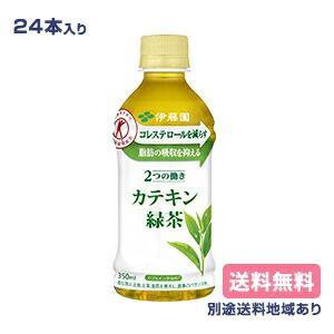 トクホ 特定保健用食品 緑茶 カテキン緑茶 2つの働き 伊藤園 350ml x 24本 送料無料|als-inc