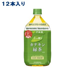 トクホ 特定保健用食品 緑茶 カテキン緑茶 2つの働き 伊藤園 1.05L x 12本 送料無料