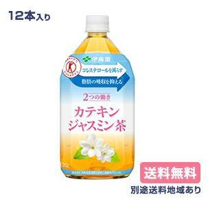トクホ 特定保健用食品 カテキン ジャスミン茶 2つの働き 伊藤園 1.05L x 12本 送料無料|als-inc