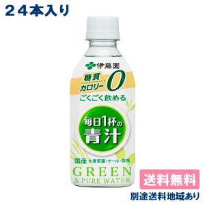 伊藤園 ごくごく飲める 毎日1杯の青汁 PET 350ml x 24本 送料無料|als-inc