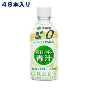 伊藤園 ごくごく飲める 毎日1杯の青汁 PET 350ml x 24本 x 2ケース 送料無料|als-inc