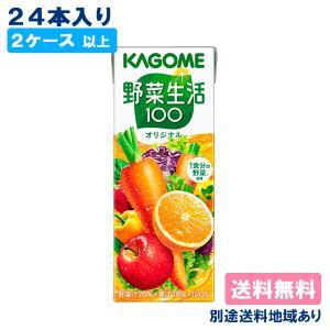 カゴメ 野菜生活100 オリジナル 200ml x 24本 2ケース以上送料無料 別途送料地域あり|als-inc