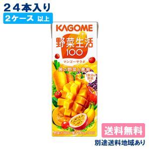 カゴメ 野菜生活100 マンゴーサラダ(フルーティーサラダ) 200ml x 24本 2ケース以上送料無料 別途送料地域あり|als-inc