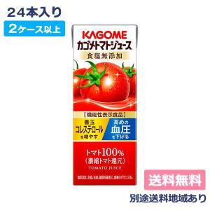 カゴメ トマトジュース 食塩無添加 200ml x 24本 2ケース以上送料無料 別途送料地域あり|als-inc