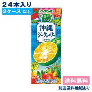 カゴメ 野菜生活100 シークヮーサーミックス 195ml x 24本 2ケース以上送料無料 別途送料地域あり|als-inc