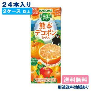 カゴメ 野菜生活100 デコポンミックス 195ml x 24本 2ケース以上送料無料 別途送料地域あり als-inc