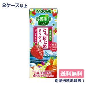 カゴメ 野菜生活100 とちおとめミックス -ヨーグルト風味- 200ml x 24本 2ケース以上送料無料 別途送料地域あり als-inc