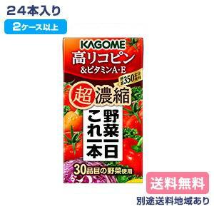 野菜1日分350g分を125mlに濃縮した野菜ミックス濃縮ジュースです。高リコピントマトを中心に30...