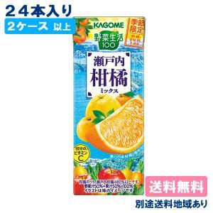 カゴメ 野菜生活100 瀬戸内柑橘ミックス 195ml x 24本 2ケース以上送料無料 別途送料地域あり|als-inc