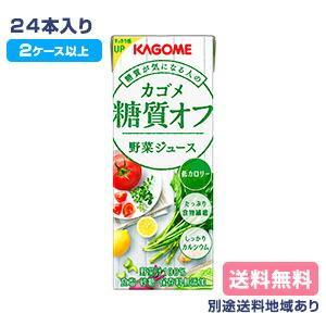 カゴメ 野菜ジュース糖質オフ 200ml x 24本 2ケース以上送料無料