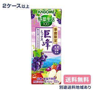 カゴメ 野菜生活100 巨峰ミックス 195ml x 24本 2ケース以上送料無料 別途送料地域あり als-inc