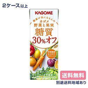 カゴメ 野菜と果実 糖質30%オフ 200ml x 24本 2ケース以上送料無料 別途送料地域あり als-inc