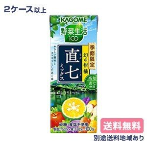 カゴメ 野菜生活100 直七ミックス 195ml x 24本 2ケース以上送料無料 別途送料地域あり als-inc