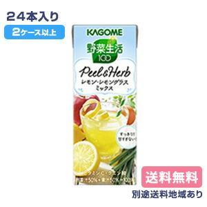 カゴメ 野菜生活100 Peel&Herb レモン・レモングラスミックス 200ml x 24本 2ケース以上送料無料 別途送料地域あり|als-inc