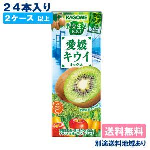 カゴメ 野菜生活100 愛媛キウイミックス 195ml x 24本 2ケース以上送料無料 別途送料地域あり als-inc