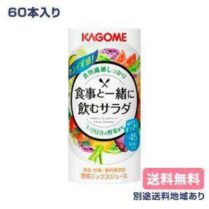 野菜ジュース カゴメ 食事と一緒に飲むサラダ 4ケースセット (15本入 x 4ケース) 送料無料 別途送料地域あり|als-inc