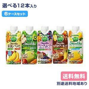 カゴメ スムージー 野菜生活100 Smoothie 選べる野菜ジュース6ケースセット(330mlx12本入x6ケース) 送料無料 別途送料地域あり|als-inc