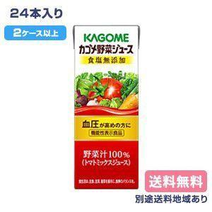 カゴメ 野菜ジュース 食塩無添加 200ml x 24本 2ケース 以上送料無料 別途送料地域あり|als-inc