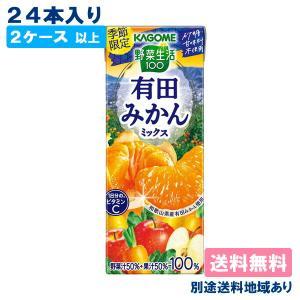 カゴメ 野菜生活100 有田みかんミックス 195ml x 24本 2ケース以上送料無料 別途送料地...