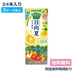 カゴメ 野菜生活100 日向夏ミックス 195ml x 24本 2ケース以上送料無料 別途送料地域あり|als-inc