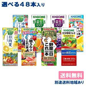 カゴメ 選べる野菜ジュース2ケースセット(24本入x2ケース) 送料無料 別途送料地域あり|als-inc