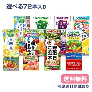 カゴメ 選べる野菜ジュース3ケースセット(24本入x3ケース) 送料無料 別途送料地域あり|als-inc