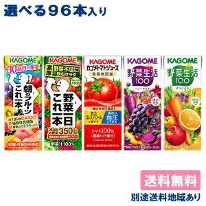 1本あたり73円 カゴメ 選べる野菜ジュース4ケース 送料無...