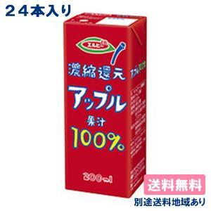 エルビー 濃縮還元アップル果汁100%ジュース 200ml x 24本 3ケース以上送料無料 別途送料地域あり|als-inc