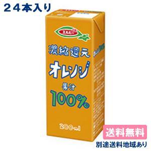 エルビー 濃縮還元オレンジ果汁100%ジュース 200ml x 24本 3ケース以上送料無料 別途送料地域あり|als-inc
