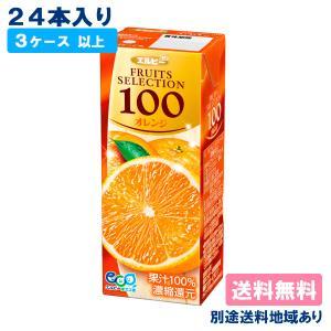 エルビー フルーツセレクション オレンジ100 200ml x 24本 3ケース以上送料無料 別途送料地域あり|als-inc