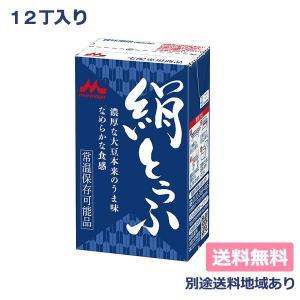 森永 絹ごしとうふ 290g(12丁) 長期保存可能豆腐 クール便送料無料 別途送料地域あり|als-inc