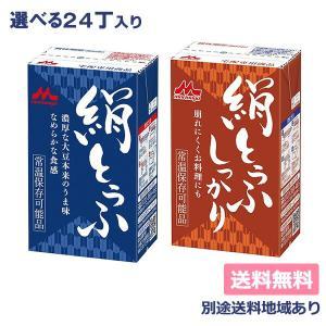 森永 絹ごしとうふ 290g(24丁) 長期保存可能豆腐 クール便送料無料 別途送料地域あり|als-inc