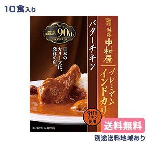 新宿中村屋 プレミアムインドカリー バターチキン 200g x 10個 送料無料 別途送料地域あり|als-inc
