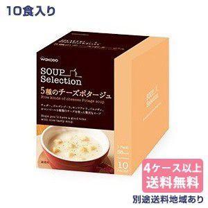 和光堂 SOUP Selection 5種のチーズポタージュ 13.8g x 10食 4ケース以上送料無料 別途送料地域あり|als-inc