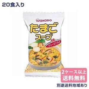 スープ 和光堂 たまごスープ 7g x 20食 2ケース以上送料無料 別途送料地域あり|als-inc