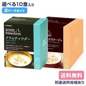 スープ 和光堂 SOUP Selection 選べる2ケースセット (20食) 送料無料 別途送料地域あり|als-inc