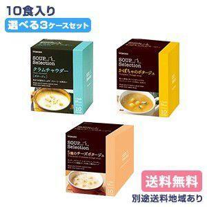 スープ 和光堂 SOUP Selection 選べる3ケースセット (30食) 送料無料 別途送料地域あり|als-inc