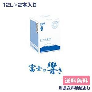 ポイント5倍 天然水追加注文 静岡「富士の響き」 12L x...