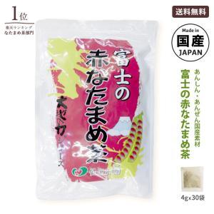 なたまめ茶 国産 富士の赤なた豆茶 100%豆とサヤ(4g×30包)