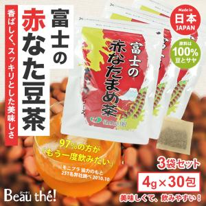 富士の赤なた豆茶 国産 3袋セット(3袋×4g×30包)  期間限定 一包5gへ増量中 [佐川宅配便]|als